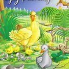 Ugly Duckling (My Favourite Illustrated Classics) [Apr 01, 2008] Pegasus