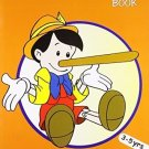 My Favourite Characters (Colouring Books) [Paperback] [Apr 01, 2008] Pegasus
