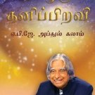 Nee Uru Thani Piravi: You are Unique Tamil [Oct 15, 2014] Kalam, A. P. J.