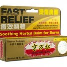 Ching Wan Hung - Soothing Herbal Balm for Burns - 0.35 oz (10g)