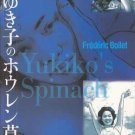 YUKIKOS SPINACH GN Frederic Boilet (previously read)