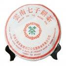 357g Yunnan Qizibing Chitsu Puer Ripe Cooked Tea Black Tea Red Print