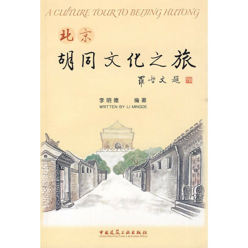 A Culture Tour to Beijing Hutong