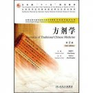 Formulas of Traditional Chinese Medicine (2nd edition) – Bilingual Textbook