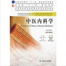 Traditional Chinese Internal Medicine (2nd edition) – Bilingual Textbook