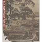 China Famous City Centenary - Old Photos of Fuzhou - bilingual