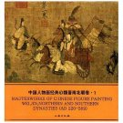 Masterworks of Chinese Figure Painting: Wei,Jin,Northern and Southern Dynasties