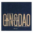 Qingdao - sights and secrets of a Chinese sailing city (bilingual)