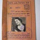 Rare Israel Hof HaCarmel Beach, Entrance Ticket, HAIFA 1963