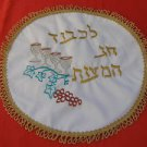 Marvelous Israel Jewish Judaica, Embroidered Passover Matza Pesah Cover