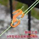 5Pcs Aluminum Alloy Figure 9 Lock Guy Line Rope Runner Bent Anti-slip Tightner Camping Ten