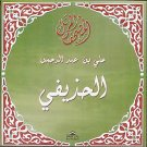 Complete Quran on Audio CD (Al-Huthayfi)