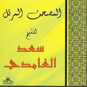 Complete Quran on Audio CD (Ghamdi)