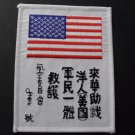 Blood Chit China Burma Campaign WWII Embroidered Military Patch 4 X 3 Inches