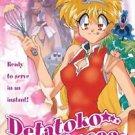 Detatoko Princess, Vol. 1