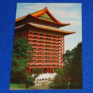 *BRAND NEW* VINTAGE THE GRAND HOTEL IN TAIPEI TAIWAN POSTCARD SIDE VIEW UNUSED