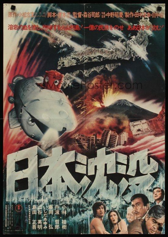 Japan Sinks aka Submersion of Japan Jap & English versions 1973