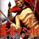 The Golden Bat 1966 Japanese super hero Sonny Chiba