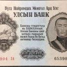 1955 Mongolia one tugrik