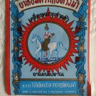 Rue Si Song Ma Balsam (Thai traditional medicine) 3 g 5 packs