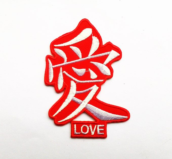 Love chinese text embroidered iron on patch.