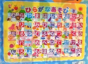 Hiragana Chart  For Kids Learn Japanese Language