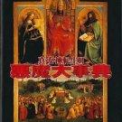 Shin Megami Tensei 2 Superfamicon Demon Encyclopedia Japanese Import Rare Used