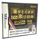 Kanji Dictionary DS Kanji Sonomama Rakubiki Jiten Hiragana Katakana Input  USED