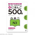 Shin Nihongo 500 Mon JLPT N3 Vocabulary Grammar Drill Nihongo So-Matome