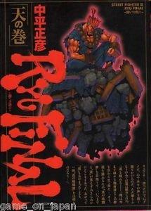 Street Fighter 3 Ryu Final Heaven Book Japanese Manga Japan Import Used