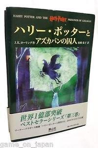 Harry Potter and the Prisoner of Azkaban Japanese Book Kanji Hiragana Reading