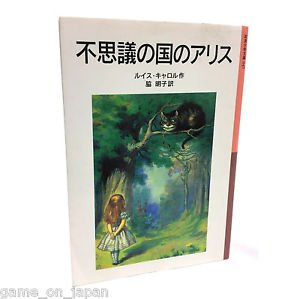 Alice's Adventures in Wonderland by Lewis Carroll Japanese Book Kanji Hiragana