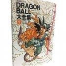 Dragon Ball Complete Illustrations vol. 1 Akira Toriyama DBZ Goku Artbook