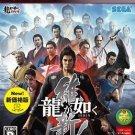 Yakuza Ryu ga gotoku ISHIN Japan Import PS3 SEGA Samurai Japanese Game NEW