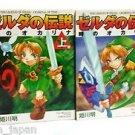 Legend of Zelda Ocarina of Time Japanese Manga Japan Import Set or 2 Books Used