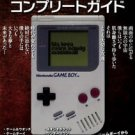 Japanese Portable Game Complete Guide GameWatch Gameboy Wonderswan PSvita 3DS