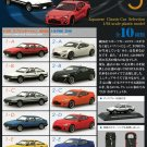 F Toys 1/64 Japanese Classic Car Selection Vol. 5 Toyota Sprinter AE86 Toyota86 ZN6 FULL Set of 10