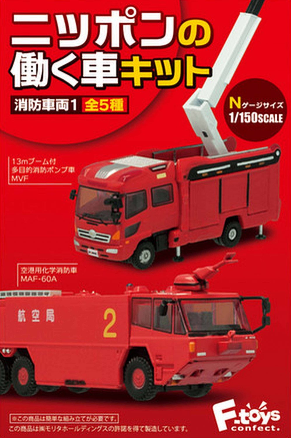 F Toys 1/150 Working Vehicles of Japan Nippon Fire Engine Vol 1 FULL Set of 5