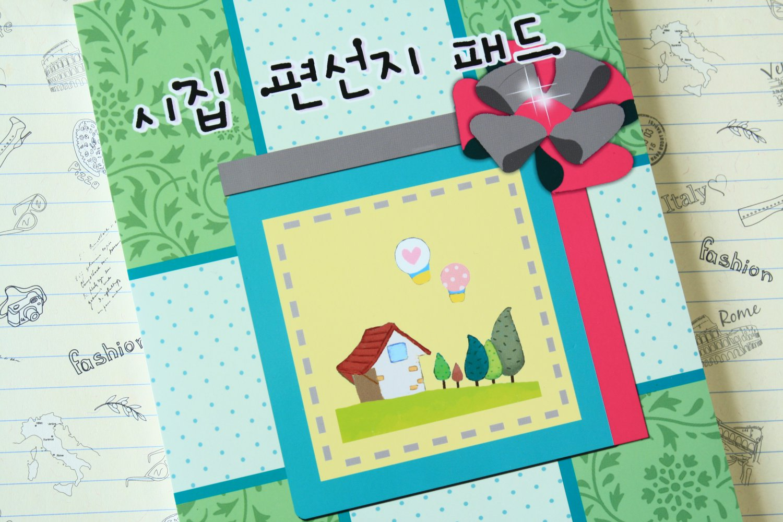 Home Anthology cartoon Letterpad