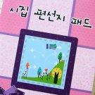 Gift Anthology cartoon Letterpad