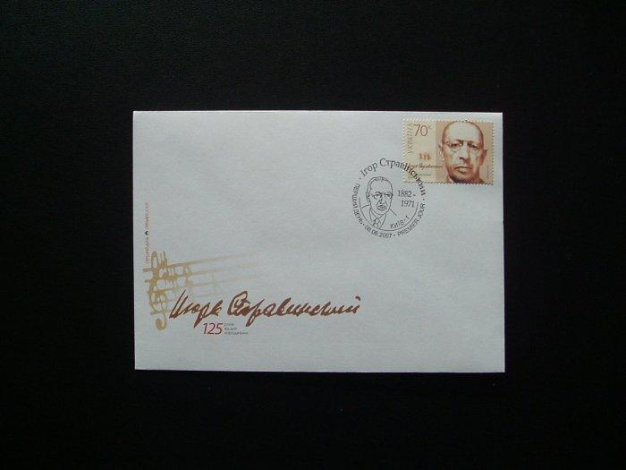 UKRAINE IHOR STRAVINSKYI (1882-1971) FIRST DAY COVER 2007