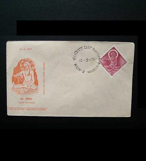 INDIA SANT RAVIDAS STAMP  FIRST DAY COVER 1971