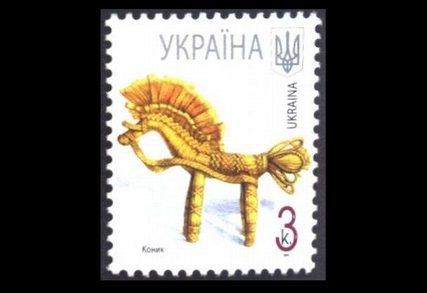 UKRAINE PAGE 90 STAMPS THREE KOPIYOK DEFINITIVE STAMPS HORSE