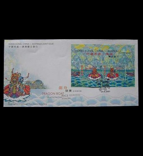HONG KONG AUSTRALIA DRAGON BOAT RACE STAMPS FIRST DAY COVER 2001