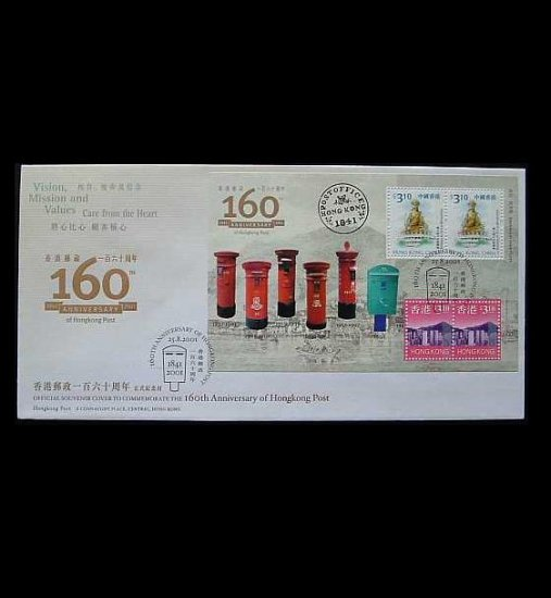 160 YEARS HONG KONG POST STAMPS FIRST DAY COVER 2001