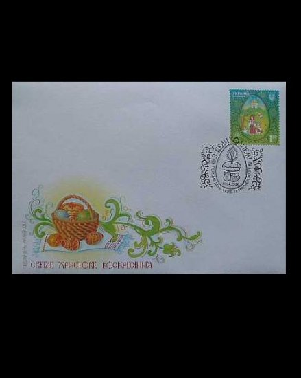 UKRAINE HAPPY EASTER STAMP FIRST DAY COVER 2008