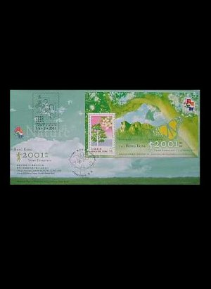 HONG KONG STAMP EXHIBITION STAMP FIRST DAY COVER 2001