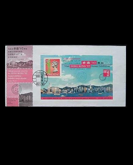 HONG KONG STAMP EXHIBITION 1997 STAMP FIRST DAY COVER OCTOBER 1996
