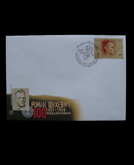 UKRAINE ROMAN SHUKHEVYCH (1907-1950) FIRST DAY COVER 2007