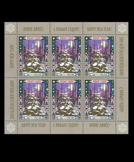 RUSSIA HAPPY NEW YEAR STAMPS 2007